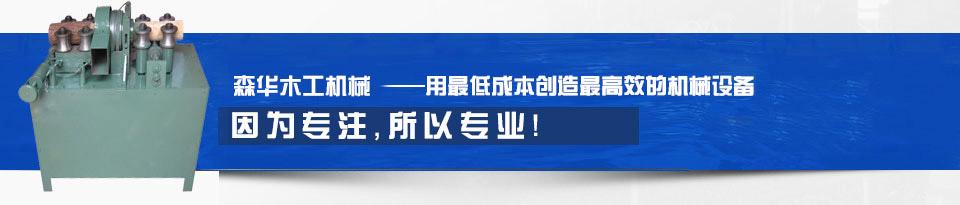 缙云县森华木工机械厂
